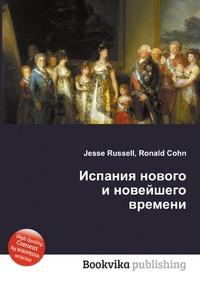 Ronald Cohn, Jesse Russell Испания нового и новейшего времени