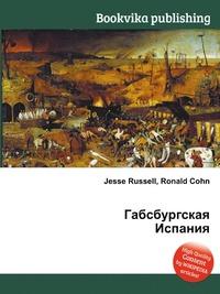 Ronald Cohn, Jesse Russell Габсбургская Испания