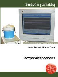 Ronald Cohn, Jesse Russell Гастроэнтерология