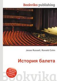 Ronald Cohn, Jesse Russell История балета