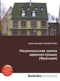 Ronald Cohn, Jesse Russell Национальная школа администрации (Франция)