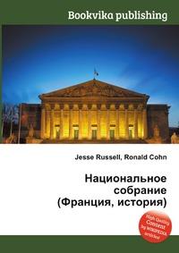 Ronald Cohn, Jesse Russell Национальное собрание (Франция, история)