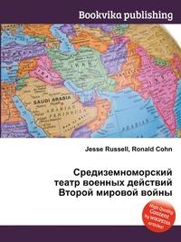 Jesse Russel, Ronald Cohn Средиземноморский театр военных действий Второй мировой войны
