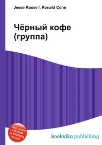 Jesse Russel, Ronald Cohn Чёрный кофе (группа)