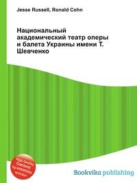 Jesse Russel, Ronald Cohn Национальный академический театр оперы и балета Украины имени Т. Шевченко