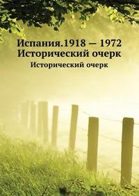 И.М. Майский Испания.1918 — 1972