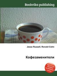 Ronald Cohn, Jesse Russell Кофезаменители