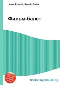 Jesse Russel, Ronald Cohn Фильм-балет