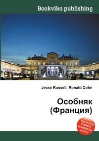 Ronald Cohn, Jesse Russell Особняк (Франция)