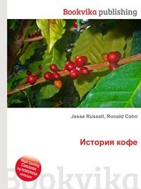 Jesse Russel, Ronald Cohn История кофе