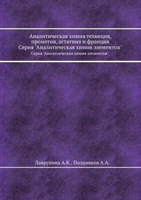 Поздняков А.А., Лаврухина А.К. Аналитическая химия технеция, прометия, астатина и франция