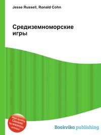 Jesse Russel, Ronald Cohn Средиземноморские игры