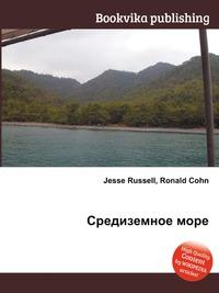 Jesse Russel, Ronald Cohn Средиземное море