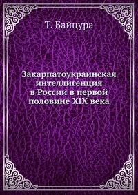 Т. Байцура - Закарпатоукраинская интеллигенция в России в первой половине ХІХ века