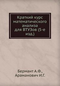 Араманович И.Г., Бермант А.Ф. - Краткий курс математического анализа для ВТУЗов (5-е изд.)