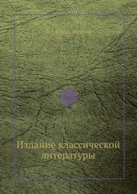 Коллектив авторов - Издание классической литературы