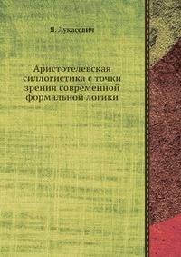 Я. Лукасевич - Аристотелевская силлогистика с точки зрения современной формальной логики