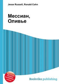 Ronald Cohn, Jesse Russell - Мессиан, Оливье