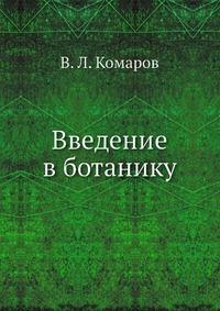 В. Л. Комаров - Введение в ботанику