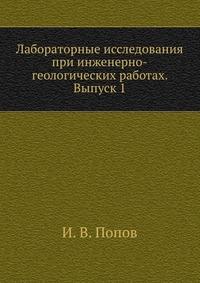 И. В. Попов - Лабораторные исследования при инженерно-геологических работах. Выпуск 1
