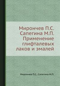 Мирончев П.С., Сапегина М.П. - Мирончев П.С. Сапегина М.П. Применение глифталевых лаков и эмалей
