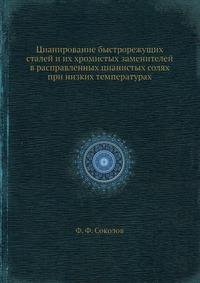 Ф. Ф. Соколов - Цианирование быстрорежущих сталей и их хромистых заменителей в расправленных цианистых солях при низких температурах
