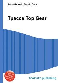 Ronald Cohn, Jesse Russell - Трасса Top Gear