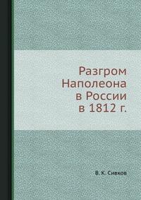В. К. Сивков - Разгром Наполеона в России в 1812 г.