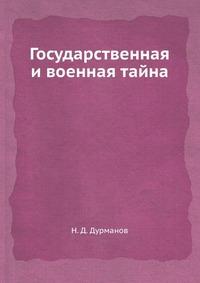 Н. Д. Дурманов - Государственная и военная тайна