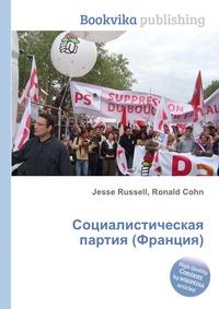 Ronald Cohn, Jesse Russell Социалистическая партия (Франция)