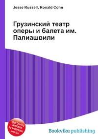 Ronald Cohn, Jesse Russell Грузинский театр оперы и балета им. Палиашвили