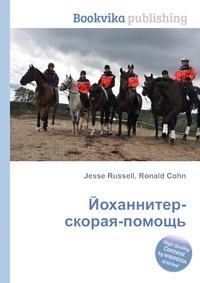 Книга под заказ: «Йоханнитер-скорая-помощь»