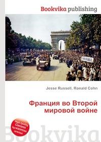 Ronald Cohn, Jesse Russell Франция во Второй мировой войне