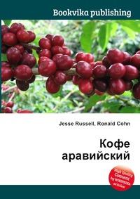 Ronald Cohn, Jesse Russell Кофе аравийский