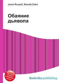 Книга под заказ: «Обаяние дьявола»