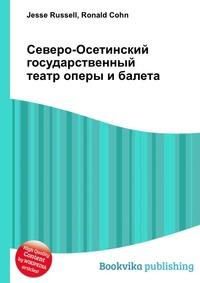 Ronald Cohn, Jesse Russell Северо-Осетинский государственный театр оперы и балета