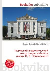 Ronald Cohn, Jesse Russell Пермский академический театр оперы и балета имени П. И. Чайковского