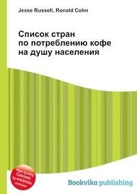 Ronald Cohn, Jesse Russell Список стран по потреблению кофе на душу населения