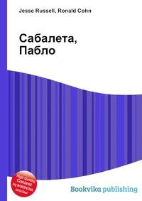 Ronald Cohn, Jesse Russell Сабалета, Пабло