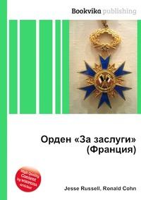 Ronald Cohn, Jesse Russell Орден «За заслуги» (Франция)