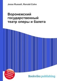 Ronald Cohn, Jesse Russell Воронежский государственный театр оперы и балета