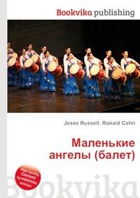 Ronald Cohn, Jesse Russell Маленькие ангелы (балет)