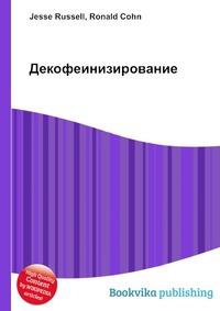 Ronald Cohn, Jesse Russell Декофеинизирование