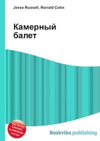 Ronald Cohn, Jesse Russell Камерный балет