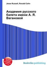 Ronald Cohn, Jesse Russell Академия русского балета имени А. Я. Вагановой