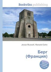 Ronald Cohn, Jesse Russell Берг (Франция)