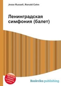 Ronald Cohn, Jesse Russell Ленинградская симфония (балет)