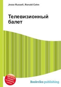 Ronald Cohn, Jesse Russell Телевизионный балет