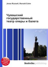 Ronald Cohn, Jesse Russell Чувашский государственный театр оперы и балета