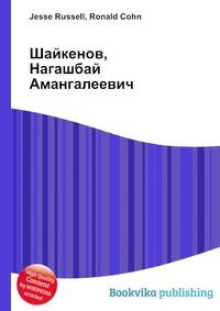 Ronald Cohn, Jesse Russell Шайкенов, Нагашбай Амангалеевич